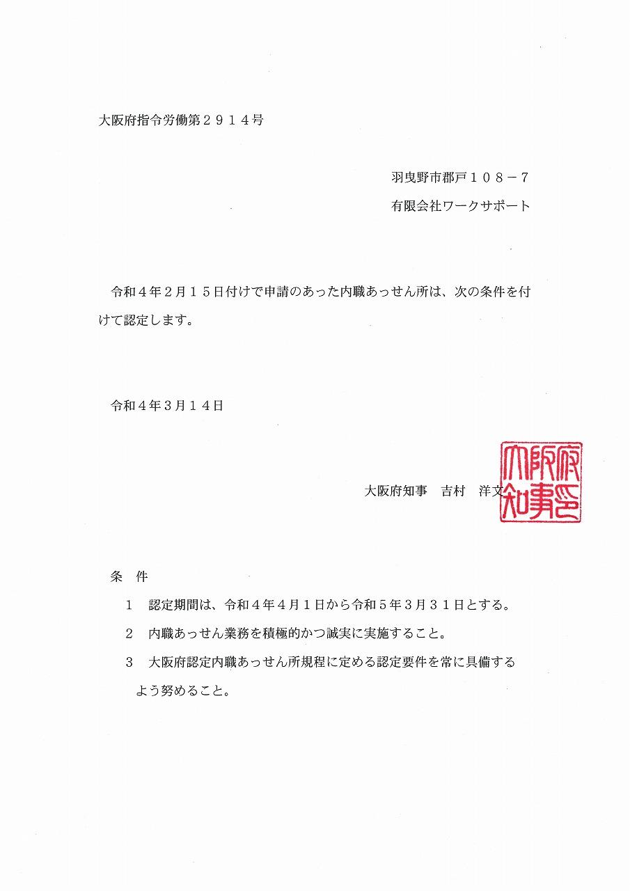大阪府指令労政